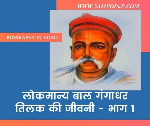 Lokmanya Bal Gangadhar Tilak Biography In Hindi | लोकमान्य बाल गंगाधर तिलक