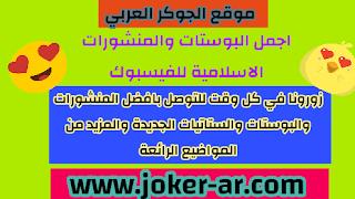اجمل البوستات والمنشورات الاسلامية للفيس بوك 2019 - الجوكر العربي