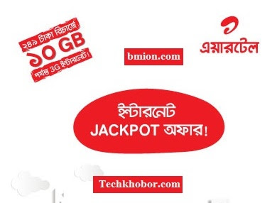 airtel-Internet-Jackpot-Offer-249Tk-Recharge-Upto-10GB-3G-Internet