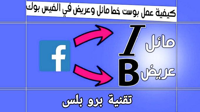 طريقة الكتابة بشكل منسق وجميل علي الفيس بوك 2020