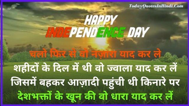 happy independence day marathi sms
