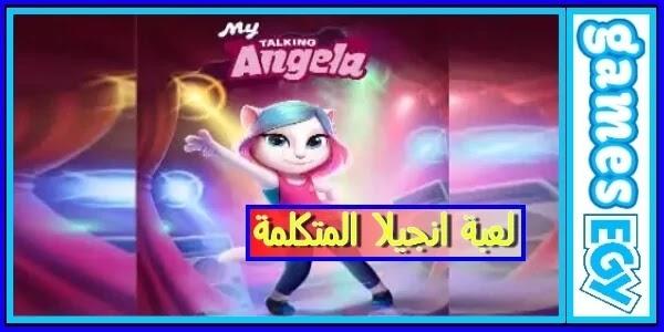 تحميل لعبة صديقتي انجيلا المتكلمة My Talking Angela