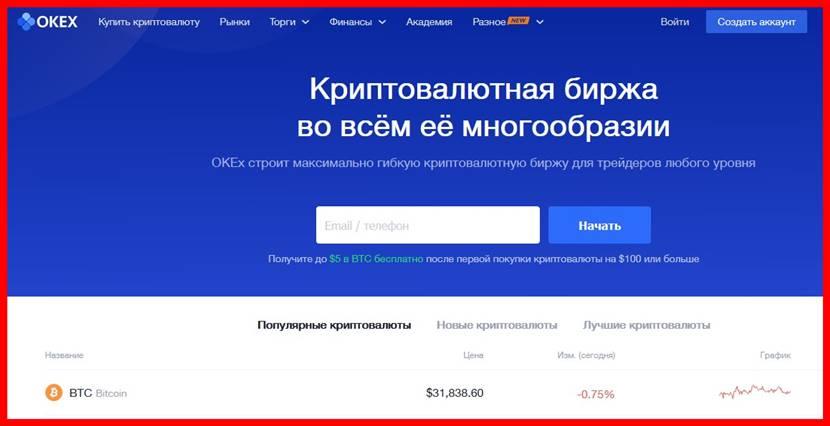 Мошеннический сайт okex.com – Отзывы, развод, платит или лохотрон? Мошенники