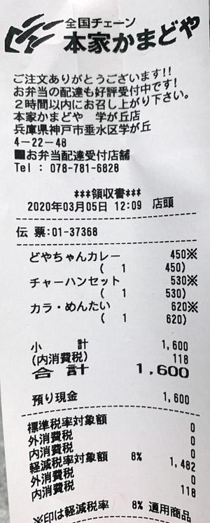 本家かまどや 学が丘店 2020/3/5 のレシート