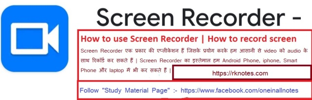 How  to use screen recorder, how to use screen recorder on android, how to use screen recorder on iphone, how to use screen mirroring