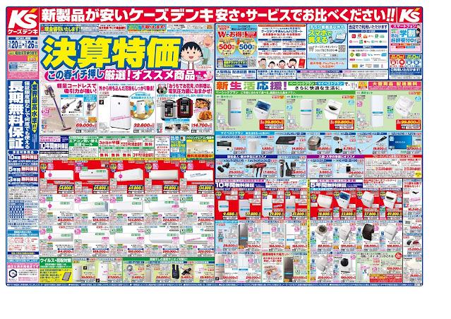 新製品が安いケーズデンキ_新生活_春_ ケーズデンキ/越谷レイクタウン店