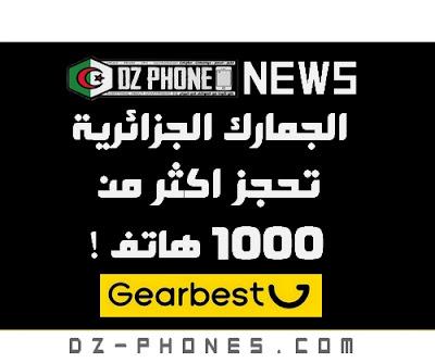 الجمارك الجزائرية تحجز اكثر من 1000 طرد قادم من الصين معظمها هواتف