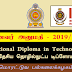 மாணவர் அனுமதி - 2019/2020 : (NDT) National Diploma in Technology | தேசிய தொழில்நுட்ப டிப்ளோமா - மொரட்டுவ பல்கலைக்கழகம்