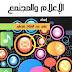 كتاب الإعلام والمجتمع بقلم علي عبدالفتاح كنعان pdf