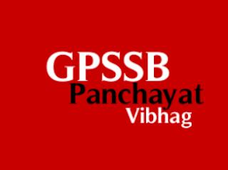 GPSSB PANCHAYAT VIBHAG
