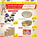 TSC Sultan Center Kuwait - Eid & Travel Deals
