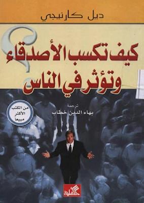 تحميل وقراءة كتاب كيف تكسب الأصدقاء وتؤثر فى الناس للكاتب ديل كارنجي | ترجمة بهاء الدين خطاب