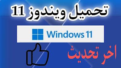 windows-11-build-22458