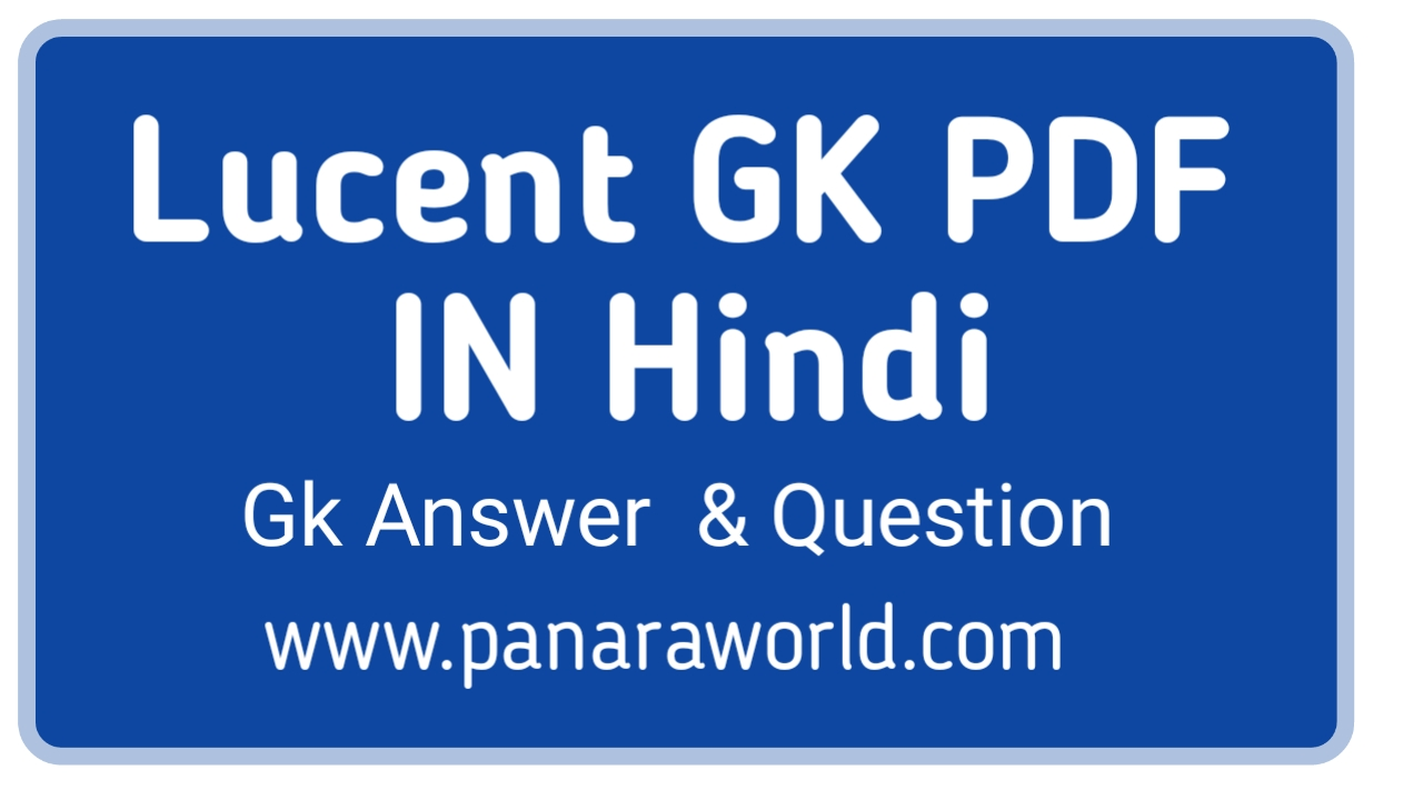 Lucent GK PDF In Hindi | Lucent GK Book PDF Free Download