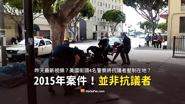 美國街頭被旁觀者拍到4名警察將抗議者壓制在地而不放手 直接連開 (5) 槍將其打死 謠言 影片
