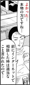 よかった・・・本物の方ですね・・・前にインターネットで相談した時は適当なこと言われたので quote from manga Mob Psycho 100, Mobu Saiko Hyaku モブサイコ100 (chapter 53)