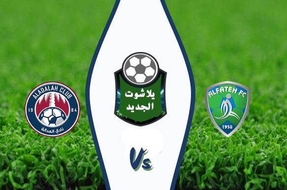 نتيجة مباراة الفتح والعدالة اليوم الخميس 12-03-2020 الدوري السعودي