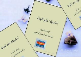 كتاب pdf أساسيات علم البيئة إعداد ابراهيم عبد الرحمن ابراهيم إقرأ اونلاين