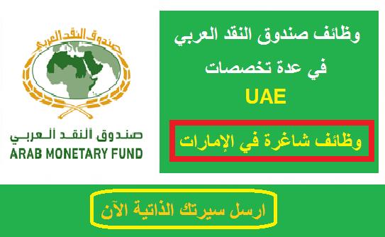 ظائف صندوق النقد العربي في الإمارات لمختلف التخصصات وبرواتب مجزية