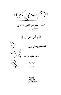 کتاب بی نام - سید فخرالدین شادمان