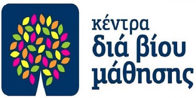Έναρξη λειτουργίας του Κέντρου Δια Βίου Μάθησης του Δήμου Δωδώνης.