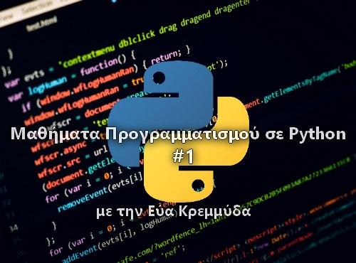 Δωρεάν μαθήματα Python