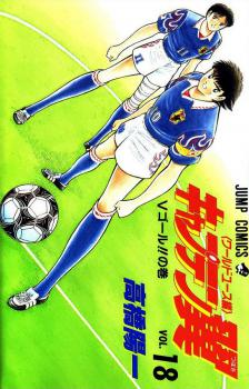 Captain Tsubasa World Youth Manga