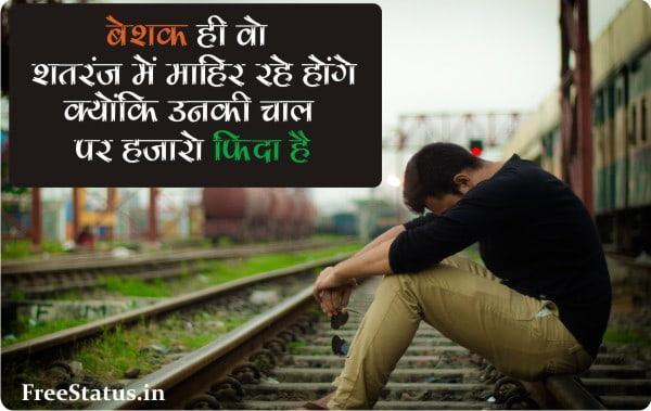 Beshak-Hi-Vo-Shatranj-Me-Maahir-Rahe-Honge