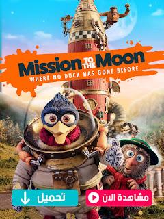 مشاهدة وتحميل فيلم Louis & Luca : Mission to the Moon 2018 مترجم عربي