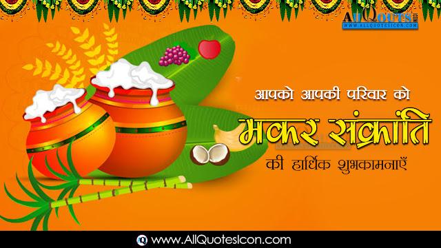 Sankranti-Wishes-In-Hindi-Sankranti-HD-Wallpapers-Sankranti-Wishes-In-Hindi-Whatsapp-Pictures-Sankranti-HD-Wallpapers-for-facebook-Sankranti-Festival-Wallpapers-Sankranti-Information-Best-Images-free