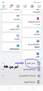 فيسبوك افاتار Facebook Avatar