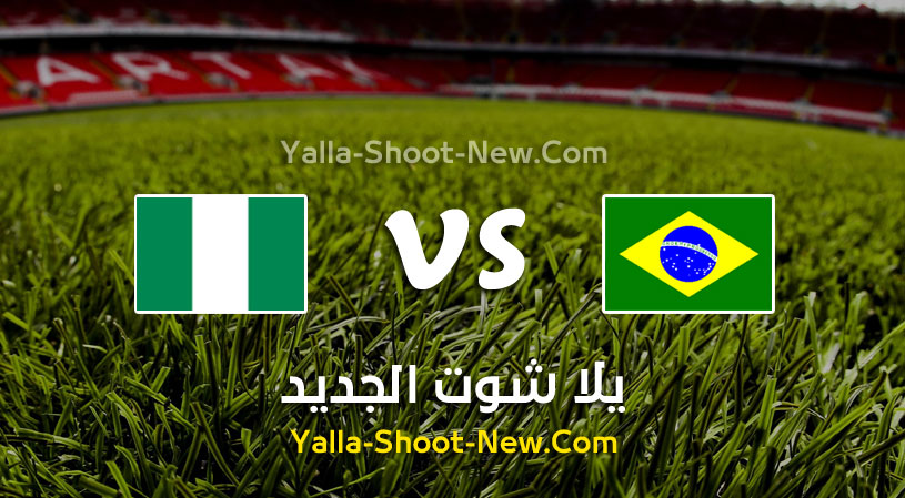 مباراة البرازيل ونيجيريا