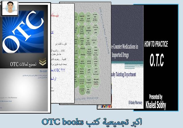 اكبر تجميعية كتب OTC books