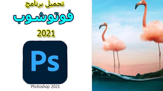 تحميل برنامج فوتوشوب 2021 Adobe photoshop