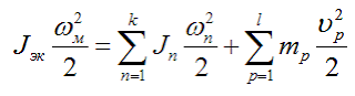 равенство кинетических энергий реальной системы и эквивалентного ротора электродвигателя