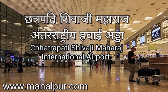 छत्रपति शिवाजी महाराज अंतरराष्ट्रीय हवाई अड्डा (Chhatrapati Shivaji Maharaj International Airport) : Latest News