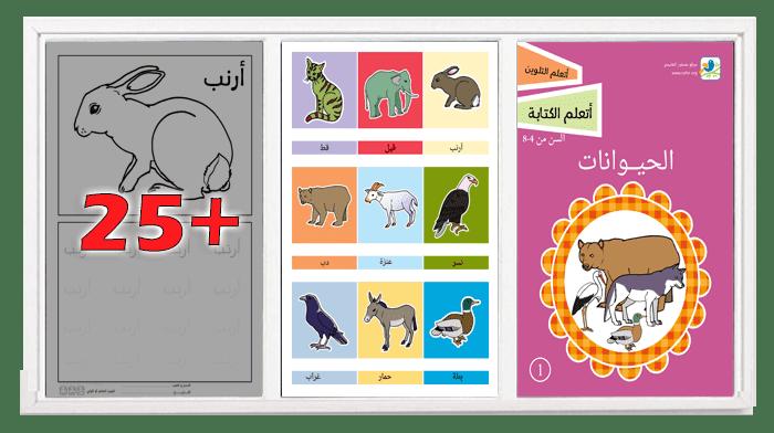 دفتر أتعلم الكتابة و التلوين - الحيوانات -
