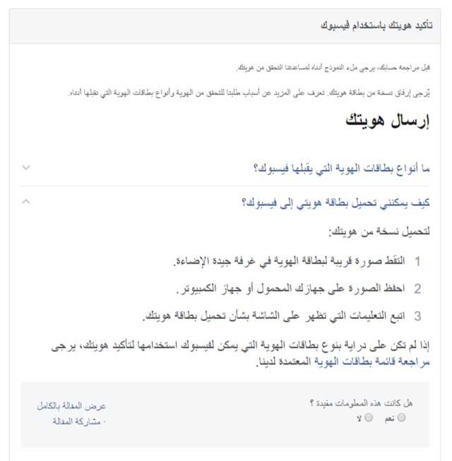 حل مشكلة تأكيد الهوية في الفيس بوك 2020