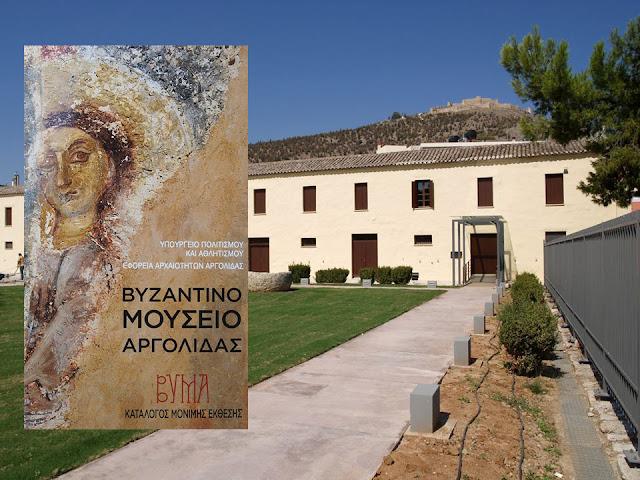Το Βυζαντινό Μουσείο Αργολίδας ανέστειλε την λειτουργία του