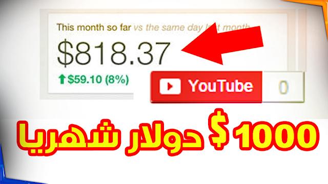 الربح من اليوتيوب بدون مشتركين