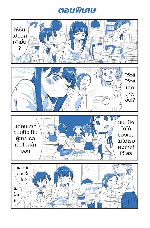 Boku no Kokoro no Yabai Yatsu - หน้า 9