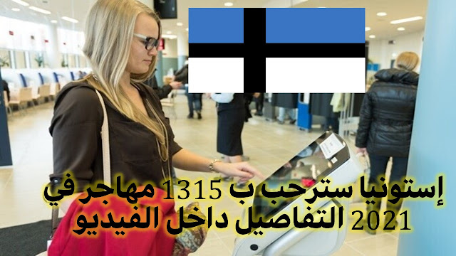 إستونيا