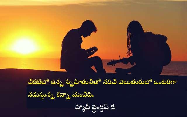 Happy Friendship Day Telugu Images