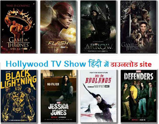 hollywood tv show kaise download kare