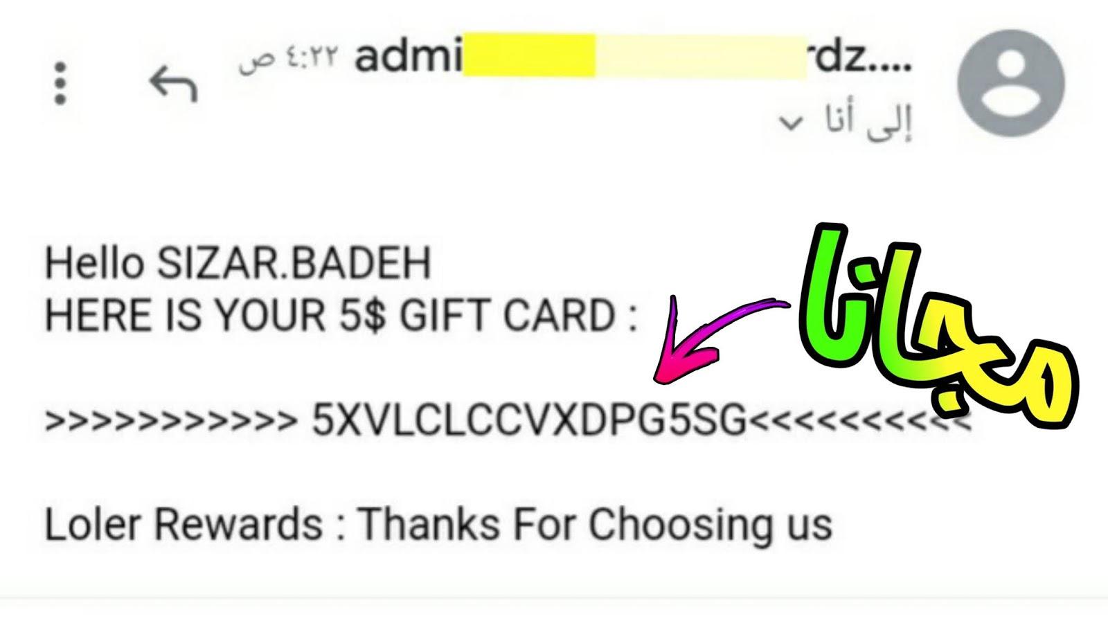 أفضل تطبيق للحصول على بطاقات جوجل بلاي مجانا