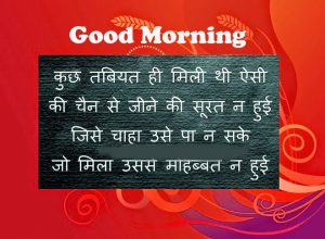 Hindi Quotes good morning Images Pics Free Download