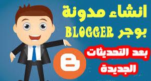 كيفية انشاء مدونة بلوجر احترافية بعد التحديثات الجديدة والربح منها | دورة بلوجر Blogger