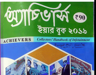 Achievers অ্যাচিভার্স Bangla Magazine pdf download All Months 2018-19  Achievers And Karmakhetra Full PDF Download This April month