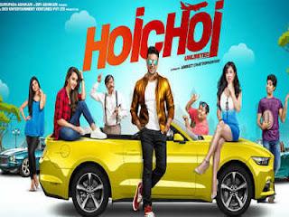 hoichoi unlimited movie download