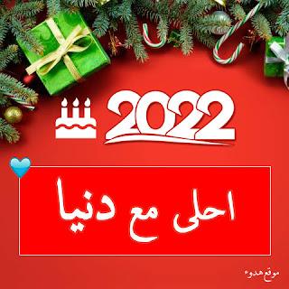 2022 احلى مع دنيا